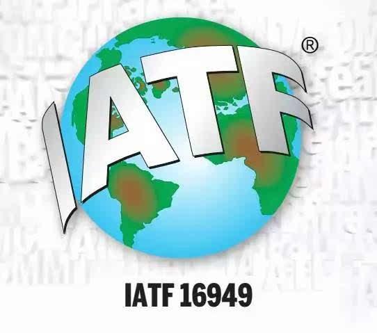 IATF16949汽车行业质量管理体系