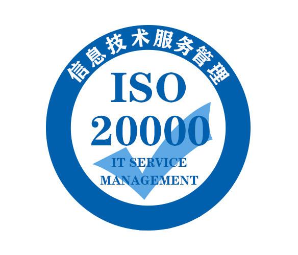 ISO20000认证 - IT服务管理体系