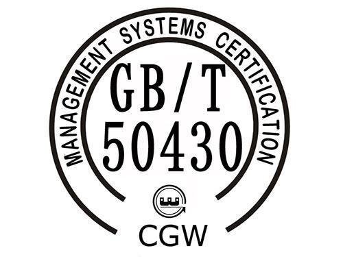 GB/T50430工程建设施工企业质量管理规范