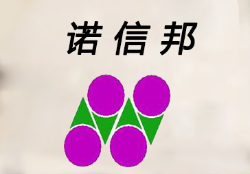 诺倍邦(佛山南海)五金电器制造有限公司ISO9001