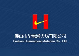 佛山华融通天线有限公司ISO9001