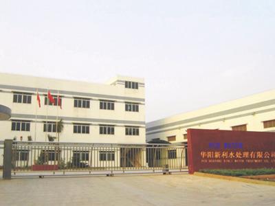佛山阳新利水处理有限公司ISO9001