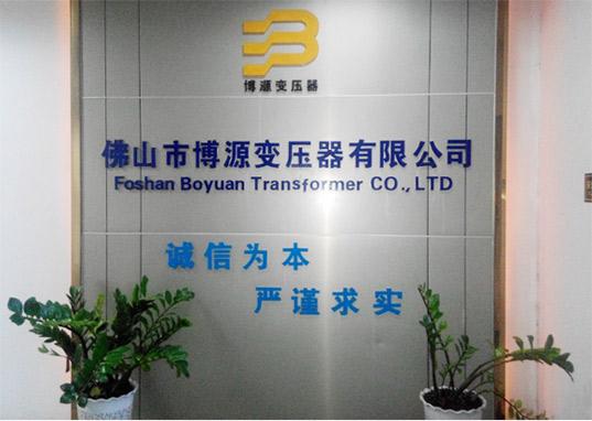 佛山博源变压器有限公司ISO9001
